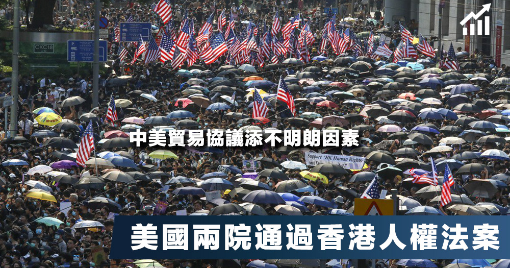 【觀望態度】中美貿易協議添不明朗因素:美國兩院通過香港人權法案,夜期已出現回吐壓力。