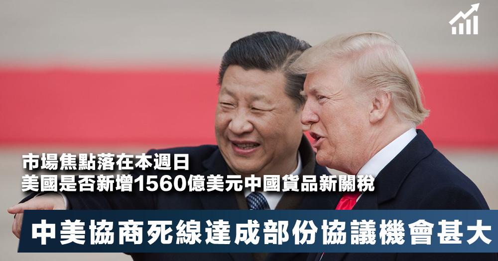 【釋出善意】中美協商仍屬正面,美股3大指數上升。