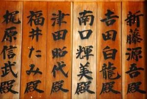 L'arte della scrittura giapponese a Dronero