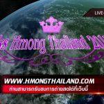 Miss Hmong Thailand 2012 Live