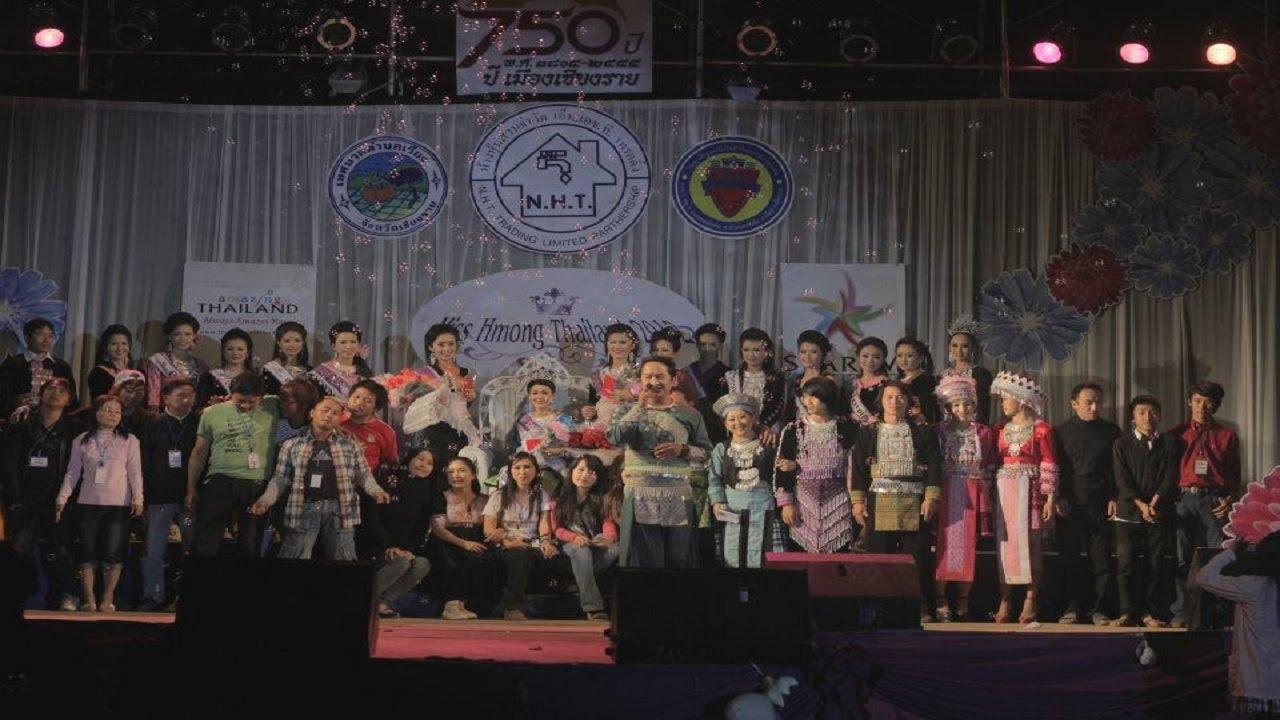 Miss Hmong Thailand  : Nej yog cov khwv  (LIVE)