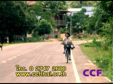โฆษณา CCF Commercial
