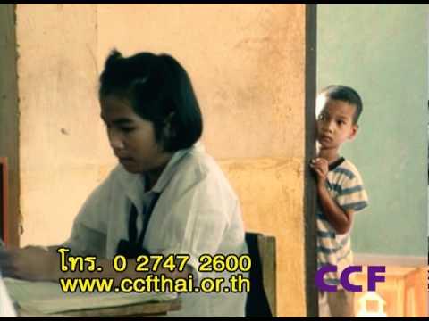 โฆษณา CCF Commercial 3