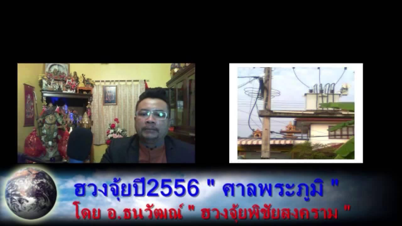 ฮวงจุ้ยออนไลน์ ปี 2556 ศาลพระภูมิ โดย อ.ธนวัฒณ์  ธันยาภัทร์ชัยกุล ฮวงจุ้ยพิชัยสงคราม