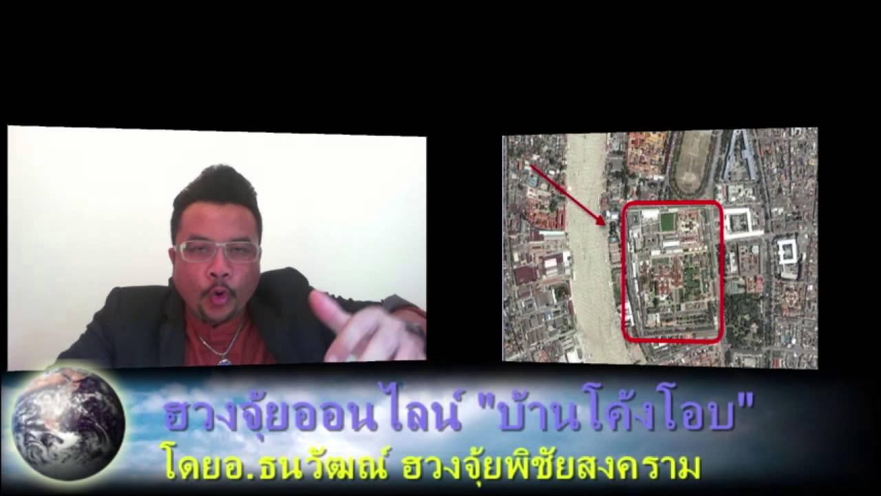 ฮวงจุ้ยออนไลน์ บ้านโค้งโอบ โดย อ.ธนวัฒณ์  ธันยาภัทร์ชัยกุล ฮวงจุ้ยพิชัยสงคราม