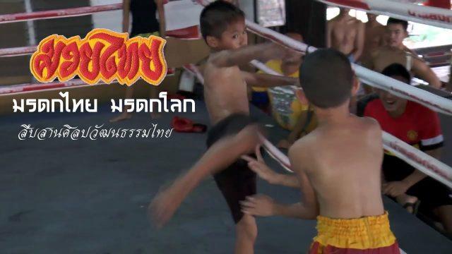 ขุนเข่าไร้น้ำใจ แม่ไม้มวยไทยครบเครื่อง มวยเด็กสุดมันส์อนาคตไกล