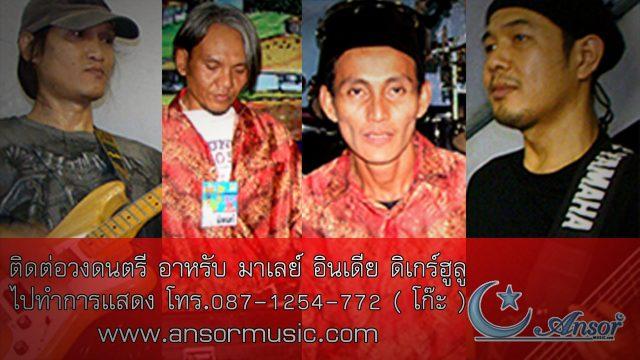 เพลงอาหรับมาเลย์ บันทึกการแสดงสด วงดนตรีอาหรับมาเลย์ วง Ansor Volume2 Song 2