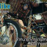 รีวิวรถจักรยานสามล้อไฟฟ้า [Electric Tricycles Review ] Pete Bike ขายจักรยานสามล้อไฟฟ้า