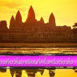 10 สถานที่ท่องเที่ยวในอาเซียนที่ครั้งหนึ่งต้องไป [สารคดี Sub En]