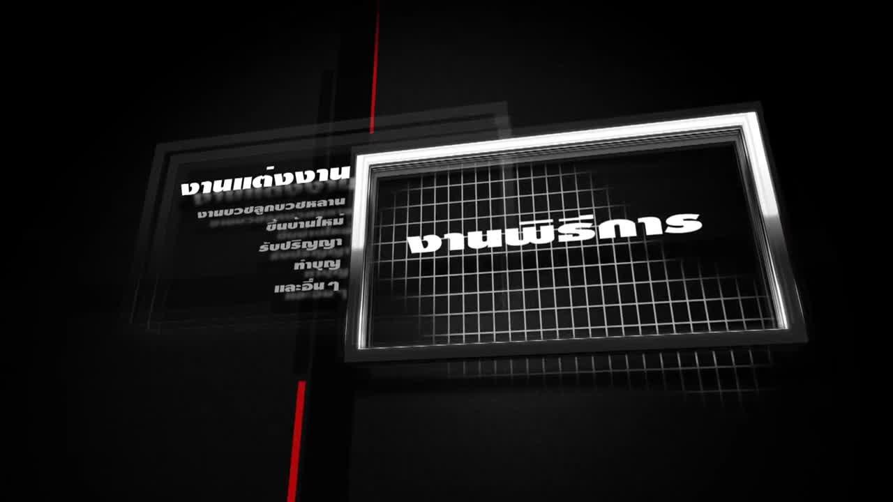 CurvesDesign – รับตัดต่อ ถ่ายทำ งานพิธีการต่างๆ ภาพยนตร์ มิวสิควีดีโอ พรีเซนส์เทชั่น Curves spot 2011