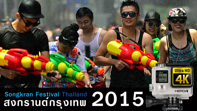 สงกรานต์ 2015 สีลม ข้าวสาร [ GoPro 4K ] Songkran Festival Thailand 2015