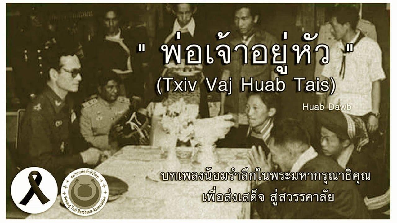 เพลง พ่อเจ้าอยู่หัว [ Txiv Vaj Huab Tais ] Official Music Video 📀