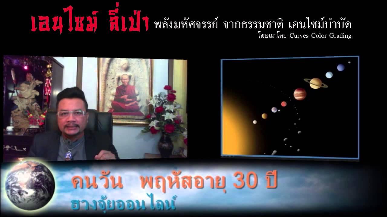ดวงคนเกิดวันพฤหัสอายุ 30 ปี โดย อ.ธนวัฒณ์ ฮวงจุ้ยพิชัยสงคราม