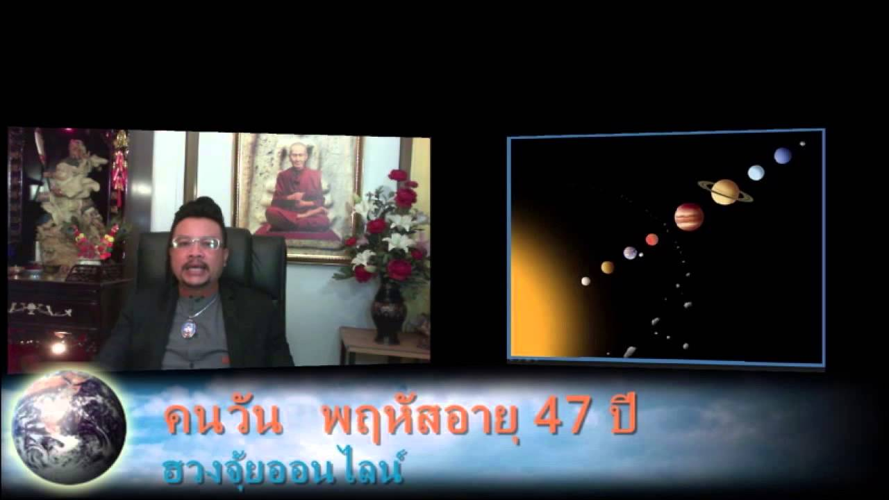 ดวงคนเกิดวันพฤหัสอายุ 47 ปี โดย อ.ธนวัฒณ์ ฮวงจุ้ยพิชัยสงคราม