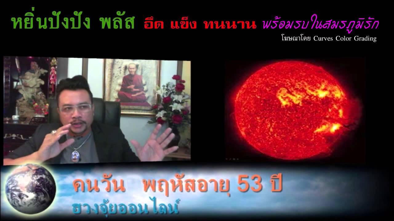 ดวงคนเกิดวันพฤหัสอายุ 53 ปี โดย อ.ธนวัฒณ์ ฮวงจุ้ยพิชัยสงคราม