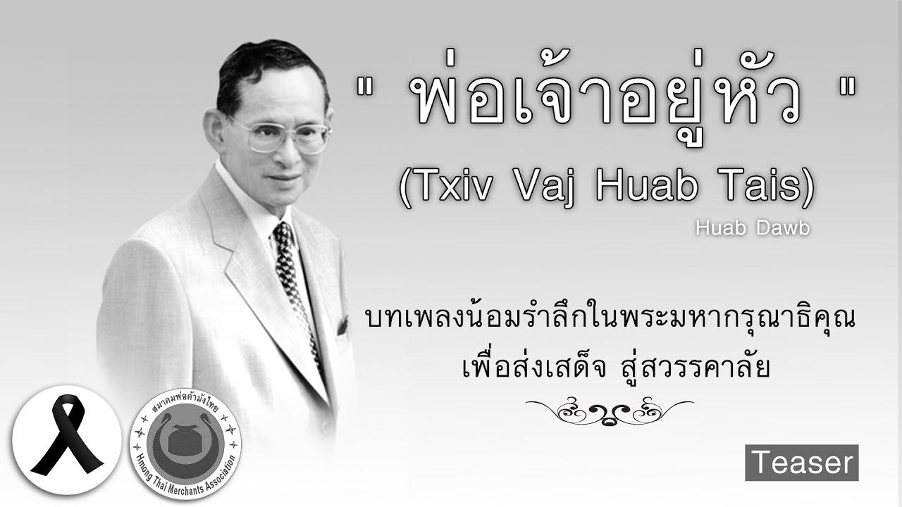 เพลง พ่อเจ้าอยู่หัว ( Txiv Vaj Huab Tais )  Teaser