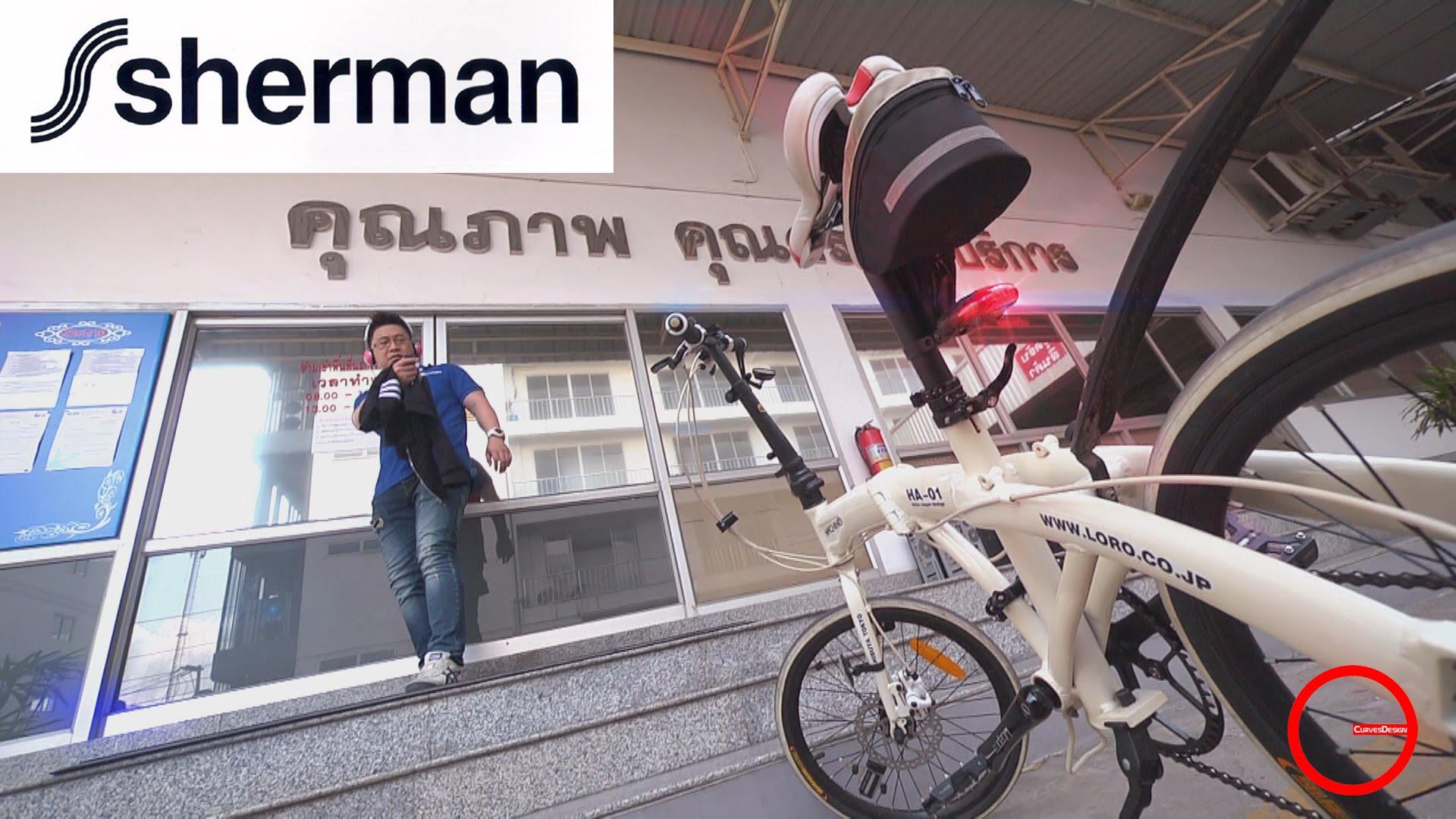 Sherman – ตัวจริงพลังหนักแน่น [ Official MV – Editor Cut ] เพลงใหม่ล่าสุด 2016