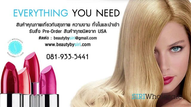 Cheap Price SIRI Wholesale Trailer beauty by SIRI