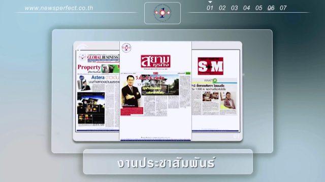 จัดงานแถลงข่าว บริการงานด้าน พีอาร์ ประชาสัมพันธ์ โฆษณา นิวส์เพอร์เฟค คอมมิวนิเคชั่น