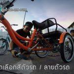 รถจักรยานสามล้อไฟฟ้า Pete Bike  [ Electric Tricycles ] Interview