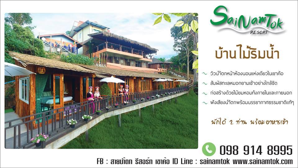 Sainamtok Resort บริการที่พักเขาค้อ บ้านพักเขาค้อ รีสอร์ทบนเขาค้อ หรือที่เที่ยวเขาค้อ สำหรับท่านที่กำลังมองหา เราขอแนะนำ สายน้ำตก@เขาค้อ.