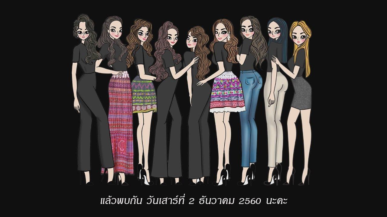 สังสรรค์น้องพี่ 40 ปี ม้งกรุงเทพและเครือข่าย Miss Hmong Thailand [ Teaser ]