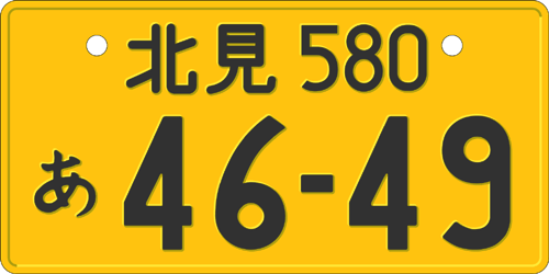 Kei Passenger Japanese License Plates
