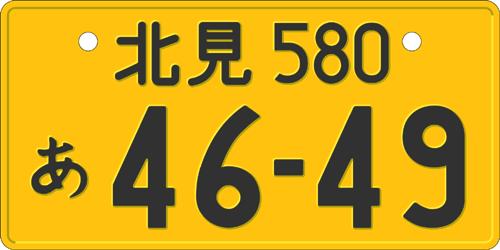 Kei Passenger Japanese License Plates