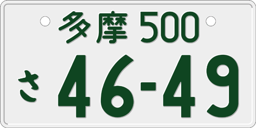 Passenger Vehicle Custom Japanese License Plate