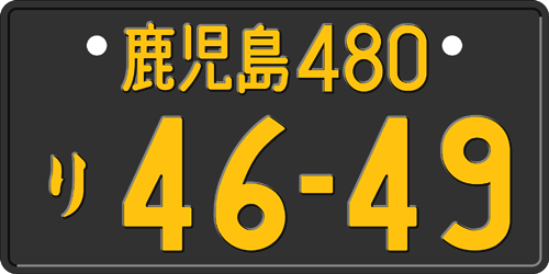 Commercial vehicle (below 660cc) Japanese license plate