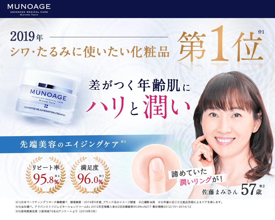 2019年シワ・たるみに使いたい化粧品第1位。差がつく年齢肌にハリと潤い。先端美容のエイジングケアMUNOAGE