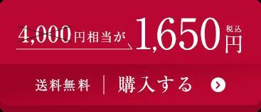 4,000円相当が1,650円。送料無料。購入する。