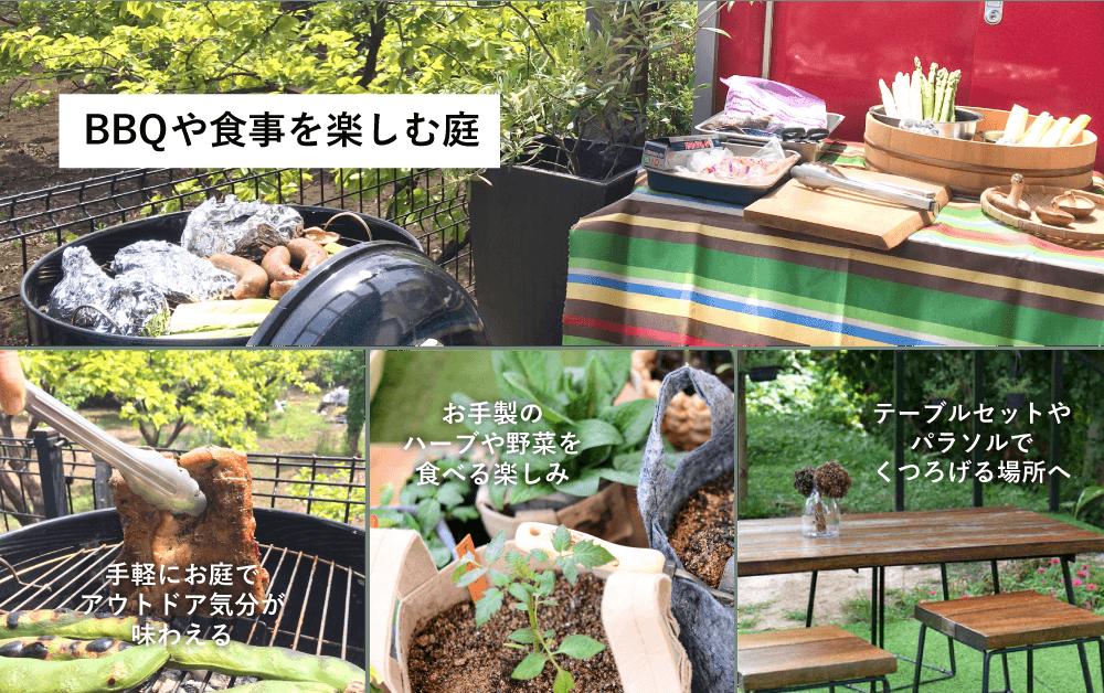 BBQや食事を楽しむ庭