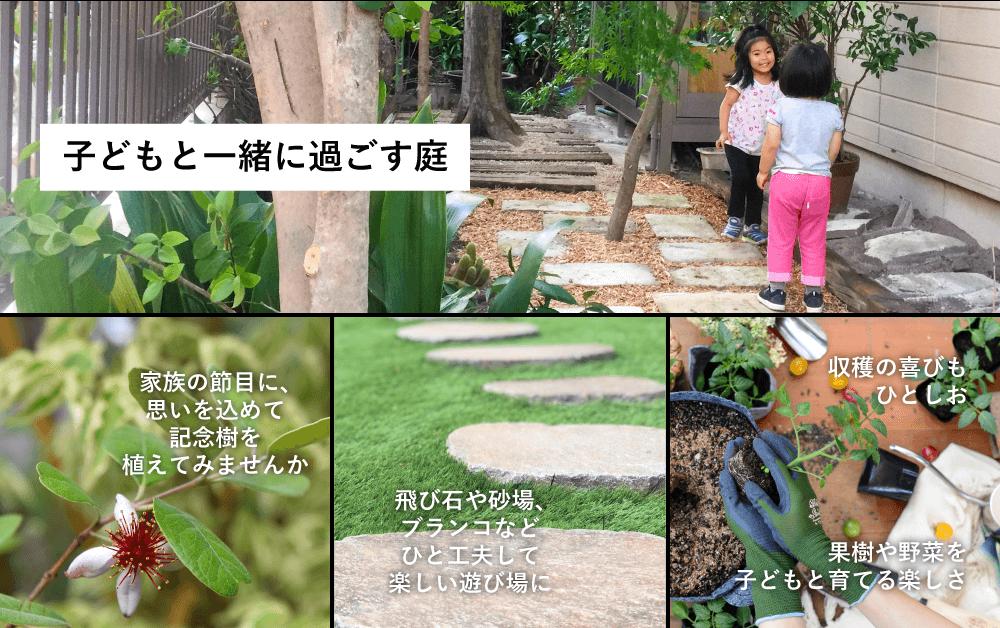 子どもと一緒に過ごす庭