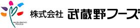 武蔵野フーズ