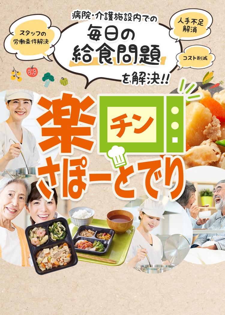 武蔵野フーズの楽チンさぽーとでり