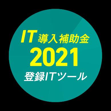 IT導入補助金2021登録ITツール