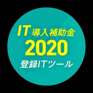 IT導入補助金2020登録ITツール