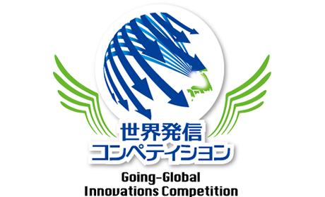 世界発信コンペティション サービス部門 奨励賞