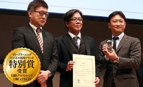 2019年 ディープラーニング ビジネス活用アワード特別賞