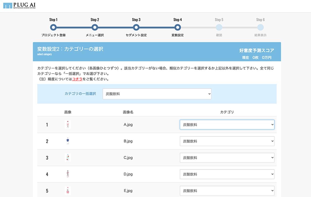 管理画面_カテゴリー選択