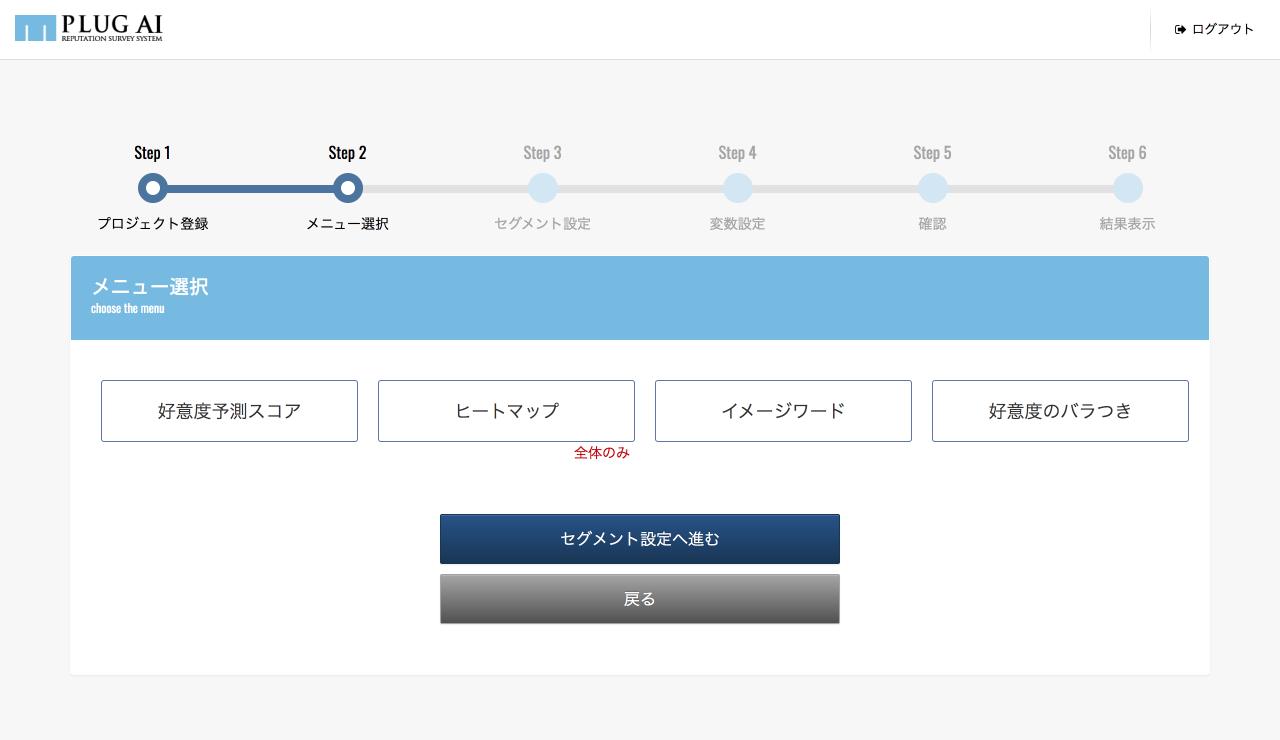 管理画面_メニュー