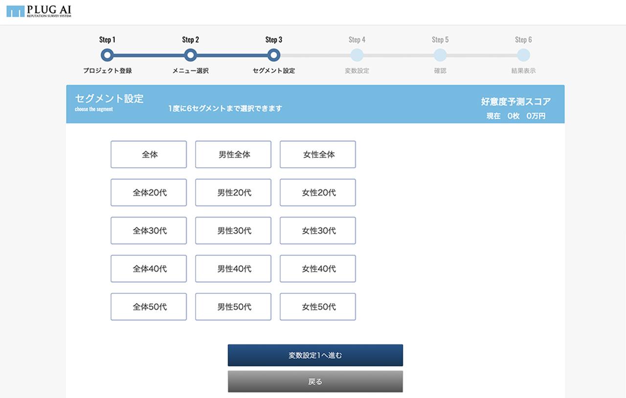 管理画面_セグメント