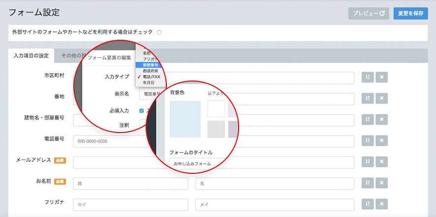 フォーム設定・編集画面