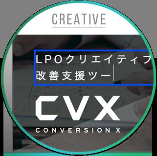 CVX編集エディタでランディングページの改善・編集ができる