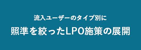 流入ユーザーのタイプ別に照準を絞ったLPO施策の展開