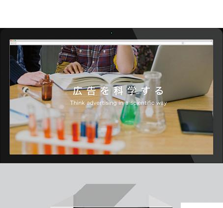 リスティング広告専門 株式会社FLAT