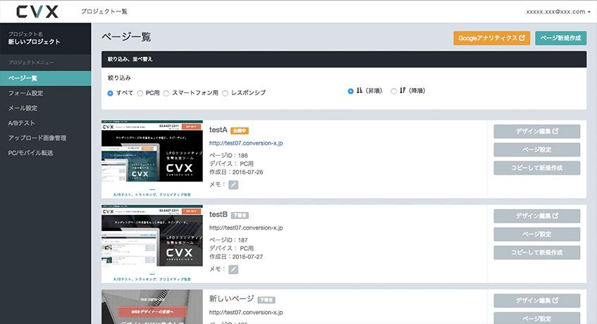 CVXユーザーインターフェース ページ一覧画面
