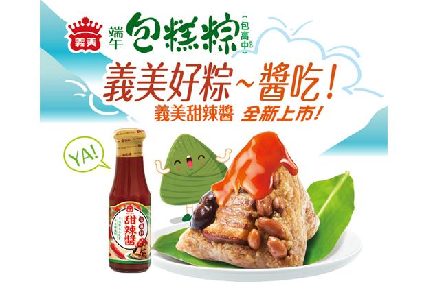 義美經典美味組合 傳統美味與現代健康觀...