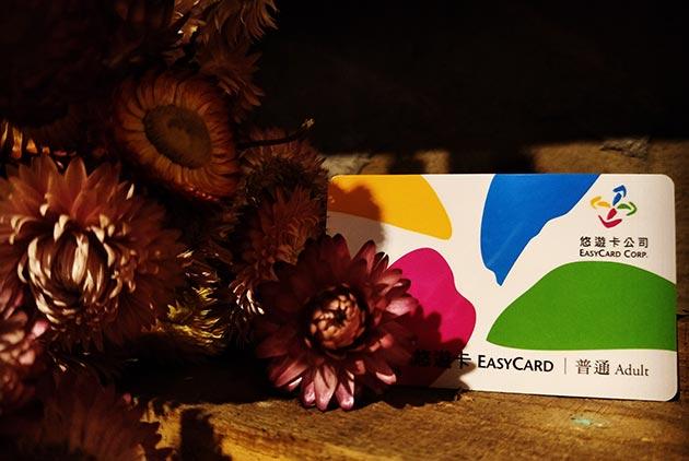 無現生活 悠遊無限 悠遊卡在手 每日更美...